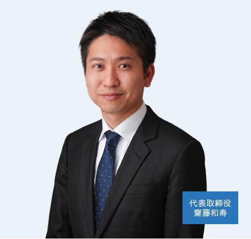 代表取締役 齋藤和寿